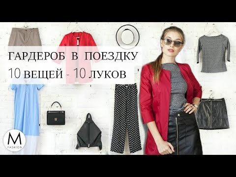 Капсульный гардероб в поездку: 10 вещей -10 луков | Маха Одетая+Gepur