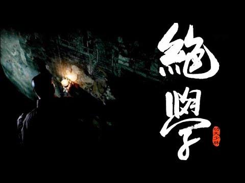 中國-功夫少林
