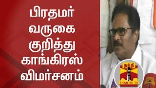 Congress Criticizes PM Modi's Visit to Chennai | Thanthi TV