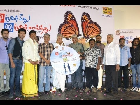 ORUVAR MEETHU IRUVAR SAINTHU AUDIO LAUNCH SA CHANDRASEKHAR K...