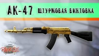 Combat Arms: AK-47 Gold-Plated + AK-103 (обзор штурмовой винтовки) [by Rankie]