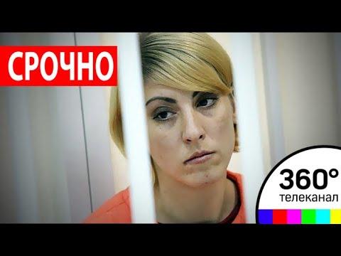 Дело о пьяном мальчике закрыто: Ольга Алисова проведет в колонии три года