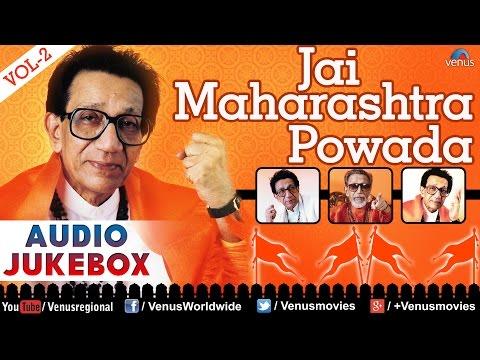 Jai Maharashtra Powada : Balasaheb Thackeray's Songs || Audio Jukebox
