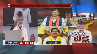 CM Chandrababu Naidu's Dharma Porata Deeksha Against Centre's Injustice To AP | Part 3 | ABN Debate