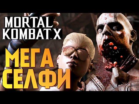 Mortal Kombat X -  СЕРИЯ ЭПИЧНЫХ СЕЛФИ!