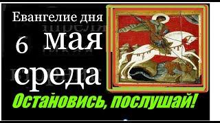 6 мая Евангелие дня с толкованием Апостол Молитва во время эпидемии Присоединяйтесь!