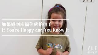 儿歌 如果感到幸福你就拍拍手 If You're Happy and You Know It (Chinese-English Bilingual Songs)