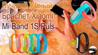 Xiaomi Mi Band 1S Pulse лучший фитнес браслет Отзывы | Купить | Обзор | Распаковка