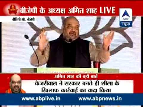 Kejriwal 'terrified' of Bedi's record against corruption': Amit Shah
