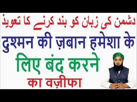 Zuban Band Karne Ka Wazifa | Dushman Ki Zuban Bandi Ka Wazifa | Wazaif | Rohani Amal