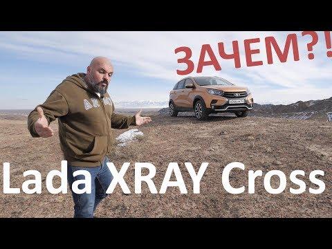 Кому нужна LADA XRAY CROSS? #СТОК №59