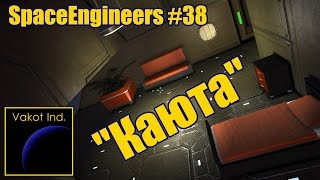 "SpaceEngineers #38 ""Каюта"""