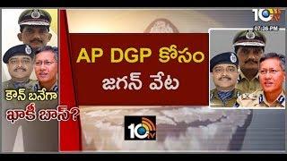 ఆంధ్ర ప్రదేశ్ కొత్త డీజీపీ కోసం జగన్ వేట | Gautam Sawang likely to be New DGP  News
