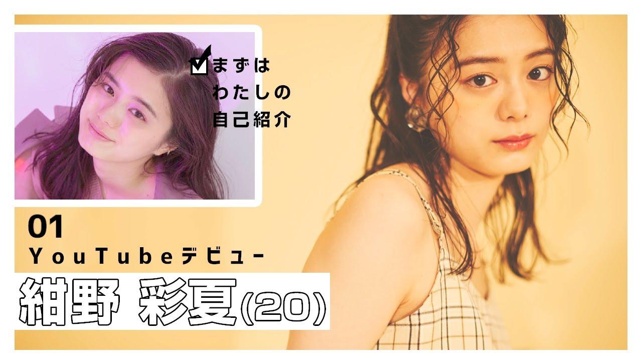 紺野彩夏の画像 p1_39