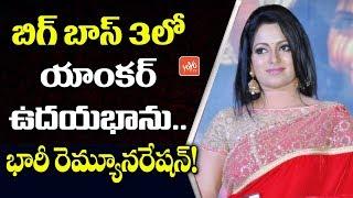 Bigg Boss 3 Telugu : Anchor Udaya Bhanu Shocking Remuneration for Bigg Boss Telugu Season 3   YOYOTV