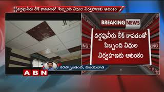 Water Leakage again in AP Secretariat | Rain water seeped into Ministers Chamber