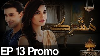 Mushrik - Episode 13 Promo | APlus