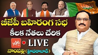 BJP LIVE | BJP Public Meeting in Hyderabad | JP Nadda | Telangana BJP LIVE