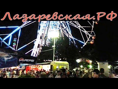 Парк Отдыха в Лазаревском Вечером - Развлечения Аттракционы