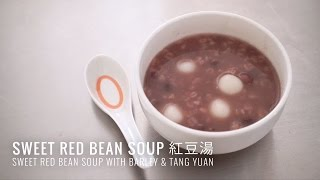 Sweet Red Bean Soup (紅豆湯) with Barley and Tang Yuan