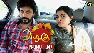Azhagu Tamil Serial | அழகு | Epi 347 - Promo | Sun TV Serial | 08 Jan 2019 | Revathy | Vision Time