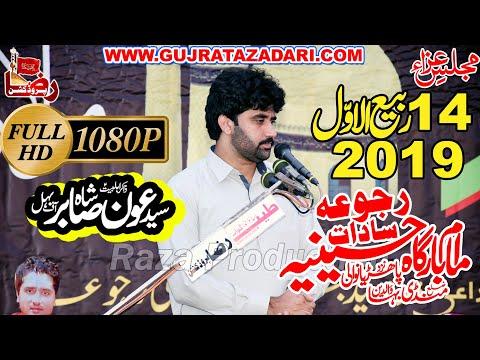 Zakir Syed Aoun Sabir Bahel | 14 Rabi Ul Awal 2019 | Rajoa Sadat Mandi bahauddin || Raza Production