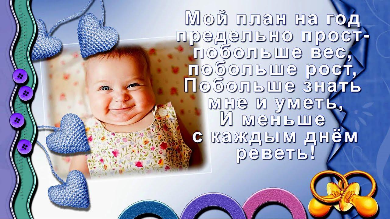Малышу 8 месяцев картинки поздравления