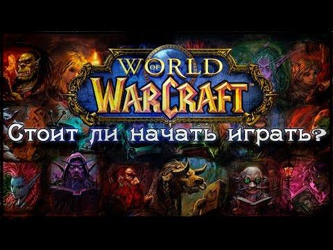 Стоит ли начать играть в Warlords of Draenor?
