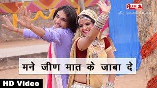 मने जीण मात के जाबा दे Rajasthani | Jeen Mata Bhajan | Alfa Music & Films | Marwadi Bhajan