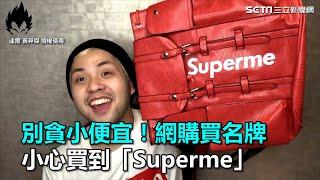 別貪小便宜!網購買名牌 小心買到「Superme」|三立新聞網SETN.com