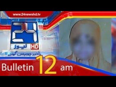 News Bulletin | 12:00 AM | 22 April 2018 | 24 News HD