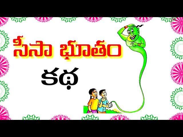 సీసాభూతం  కథ (Seesa bhootham), 3rd class  telugu lessons/ stories thumbnail