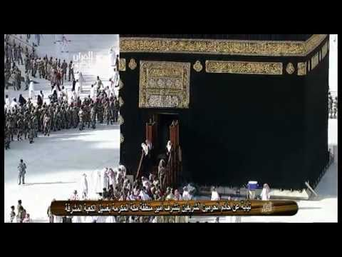 Kabe'nin Yıkanması - Ceramony of Cleaning the Qaabah