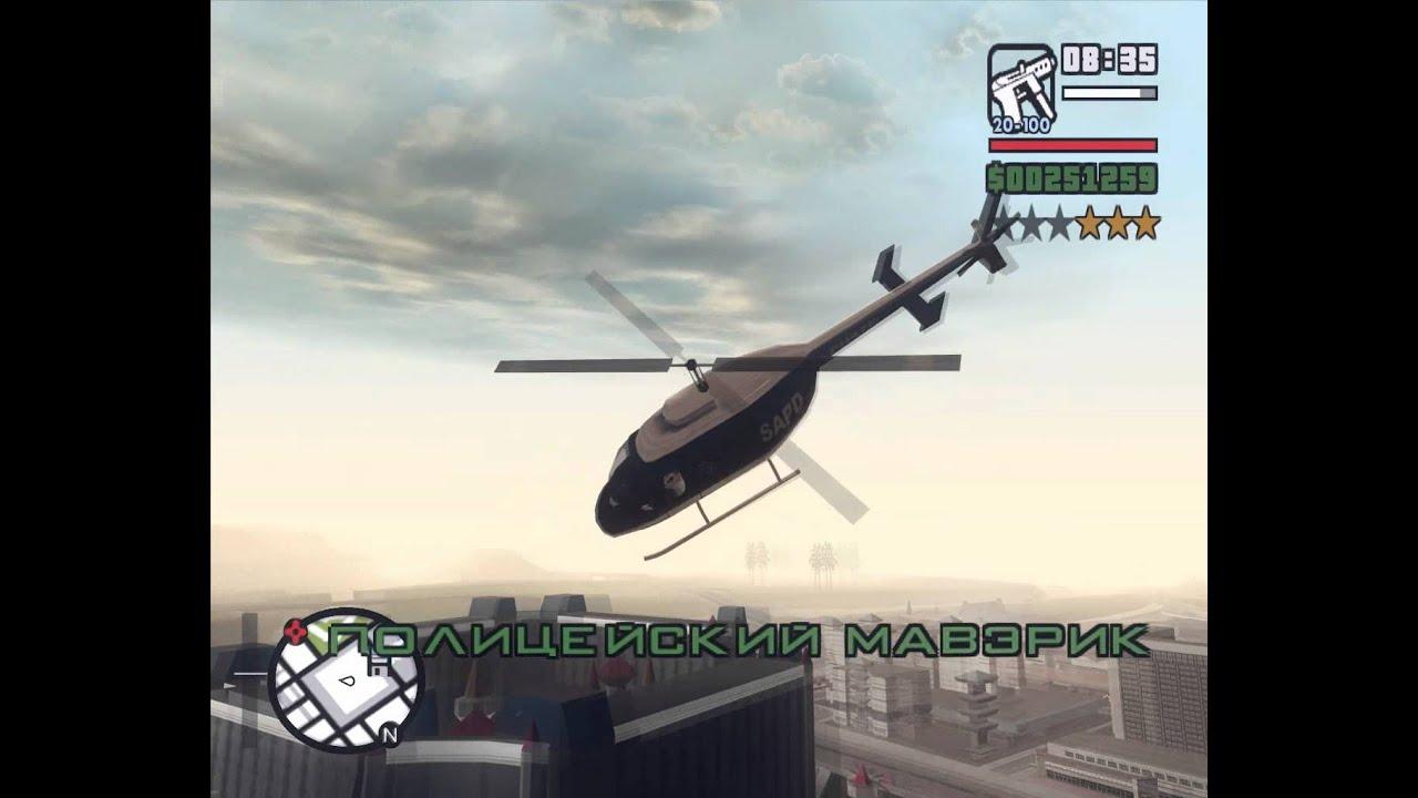 Где находится вертолет в гта сан андреас