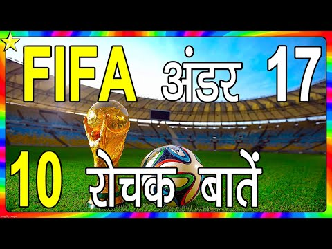 10 Interesting Facts Of U17 FIFA Football World Cup Held In India 👈 | Hindi Video | 10 ON 10