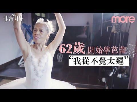 62歲學芭蕾 70歲婆婆的精彩人生【非常女生】Ep.32