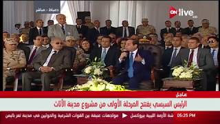 شاهد.. لحظة انفعال الرئيس السيسي على أحد المشاركين بافتتاح مدينة الأثاث بدمياط: