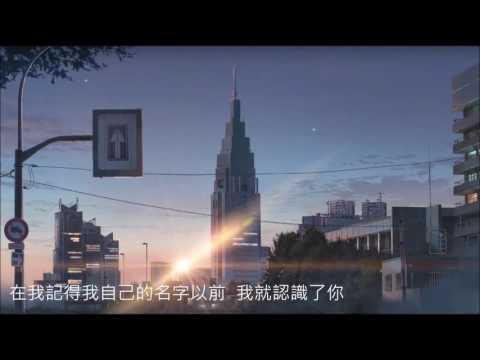 「你的名字。」片尾曲:別來無恙 ►(中文字幕)