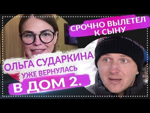 ДОМ 2 НОВОСТИ Эфир 14 Февраля 2019 (14.02.2019)