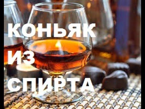 Коньяк из спирта в домашних условиях быстро рецепты