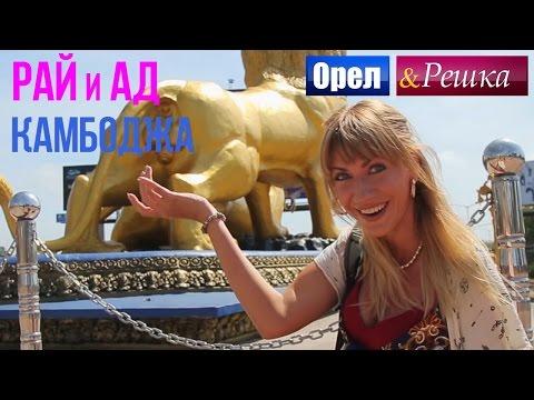Орел и решка. Рай и Ад - Райская Камбоджа (1080p HD)