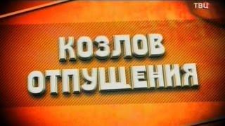 Козлов отпущения. Советские мафии