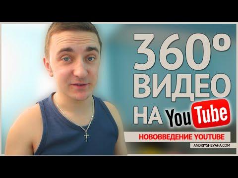 360º ВИДЕО НА YOUTUBE. НОВОВВЕДЕНИЕ НА YOUTUBE