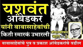 किती स्मारक उभारली Yashwant Bhimrao (Dr. Babasaheb) Ambedkar Biography, Untold Story, Life Journey