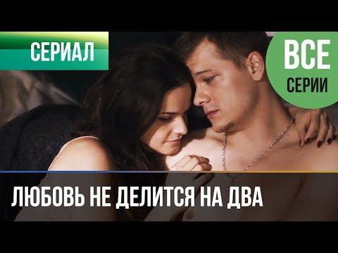 ▶️ Любовь не делится на два - все серии - Мелодрама | Русские мелодрамы