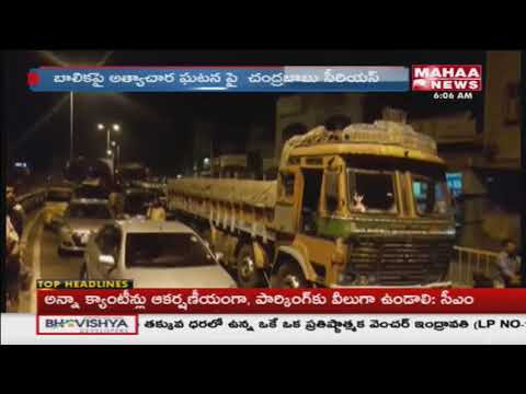AP CM Chandrababu Naidu Serious On Dachepalli Girl Incident | Mahaa News