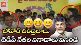 TDP Leaders Viral Video | TDP Activists Says Johar Chandrababu Naidu