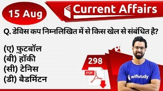 5:00 AM - Current Affairs Questions 15 August 2019 | UPSC, SSC, RBI, SBI, IBPS, Railway, NVS, Police