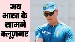 SA appoints Klusener as Asst. batting Coach Vs India,  1999 WC के हीरो रखेंगे भारत के सामने चुनौती