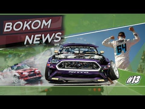 DDKaba и Гоча открывают летний сезон | Мокрый RDS Vostok | Формула Дрифт | Bokom NEWS #13